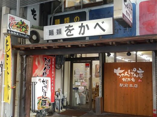 ちゃんぽん亭総本家 駅前本店