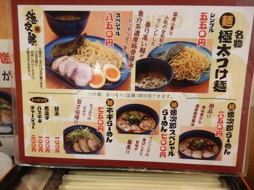 麺・徳次郎 布施店