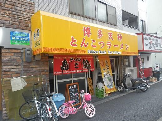 ラーメン虎と龍 立花店