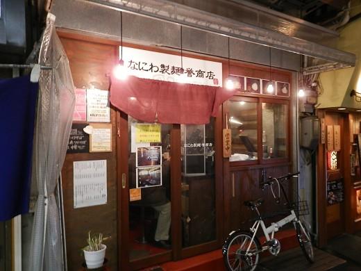 なにわ製麺誉商店