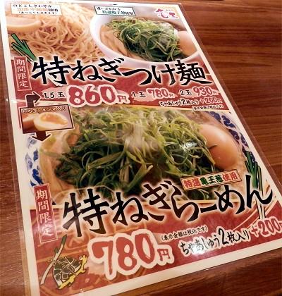 九州らーめん亀王 堂島店