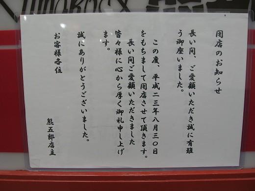 熊五郎塚口店