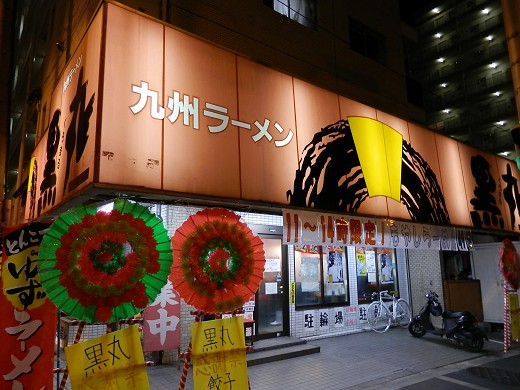 九州ラーメン黒丸