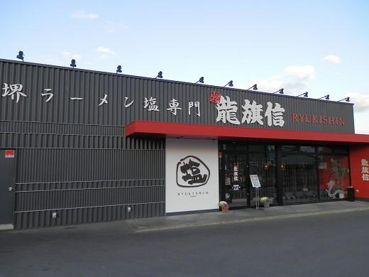 龍旗信 大阪狭山店