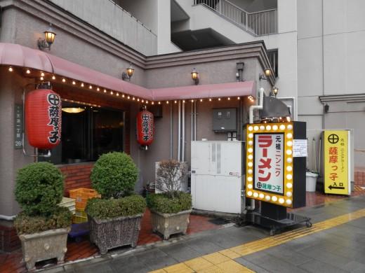 薩摩っ子 総本店