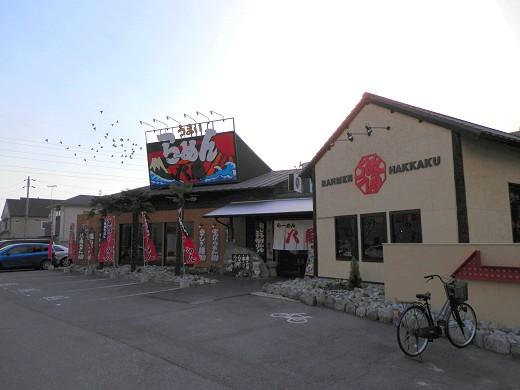 らーめん八角 姫路総本店