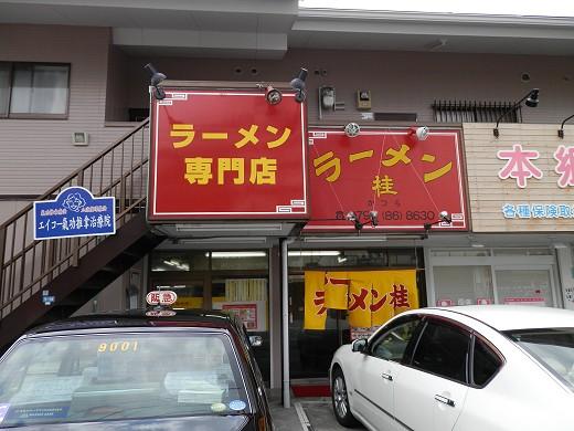 ラーメン桂 売布店
