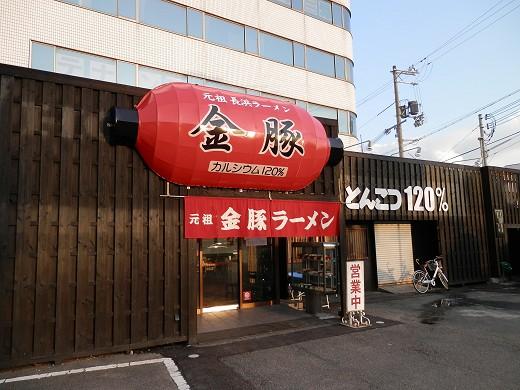 元祖長浜ラーメン金豚 土山店
