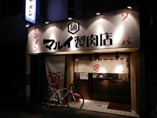 マルイ製肉店