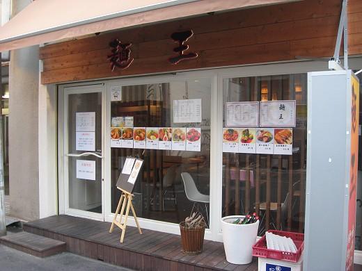 麺王 西本町店
