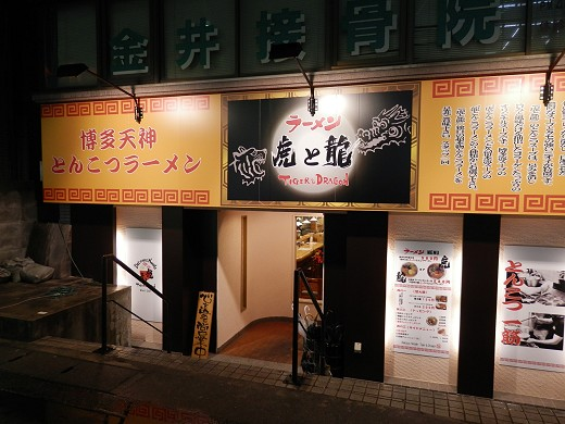 ラーメン虎と龍 西宮北口店