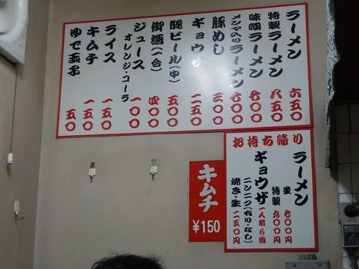 ラーメン藤 本店
