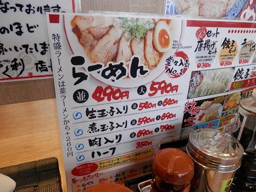 ふく利 姫路飾磨店