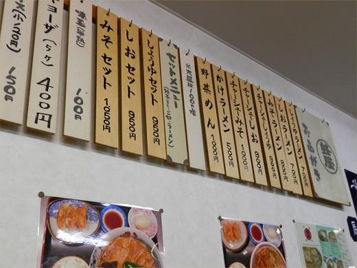 ラーメンの蜂屋 5条創業店