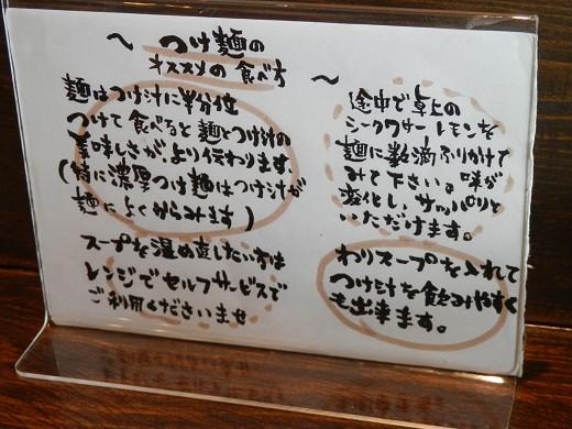 つけ麺ジンベエ