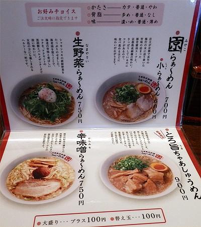らぁ〜めん京 姫路店
