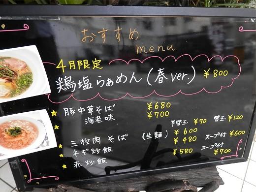 麺やTANREI