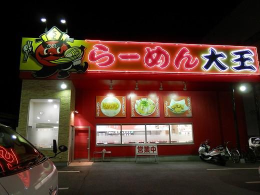 らーめん大王 東大阪菱江店