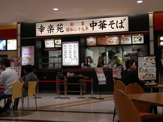 幸楽苑 イオン猪名川店