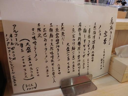 鳥取ラーメン宗杏