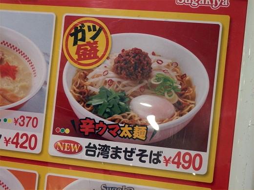スガキヤ イオン東大阪店