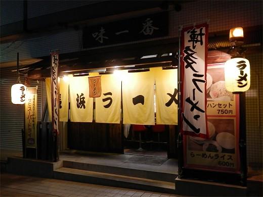 長浜ラーメン味一番