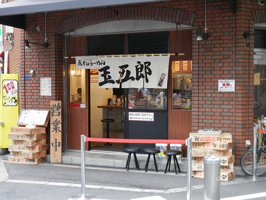 煮干しらーめん玉五郎 六代目本町店