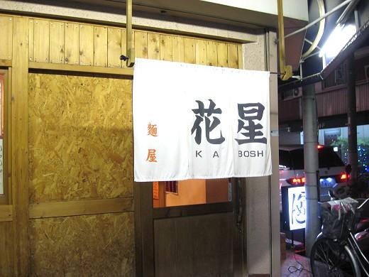 麺屋花星『塩らーめん』と『鶏の唐揚げニンニクソース』
