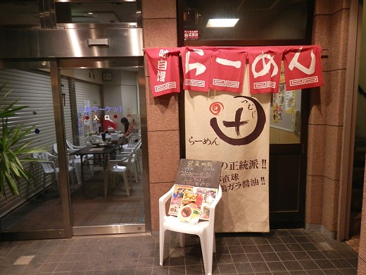 らーめん辻 東門店