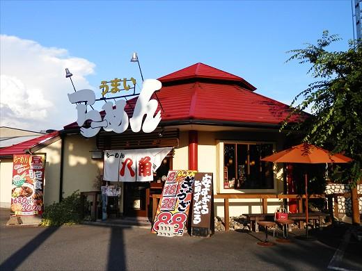 らーめん八角 播磨町本店