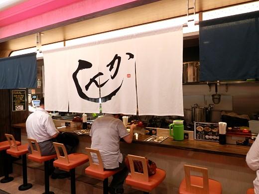 しんか 麺ロード店