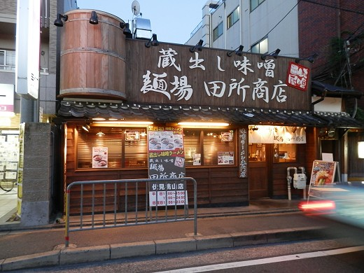 麺場田所商店 伏見店