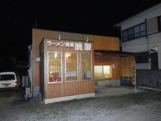 ラーメン道場 晩翠