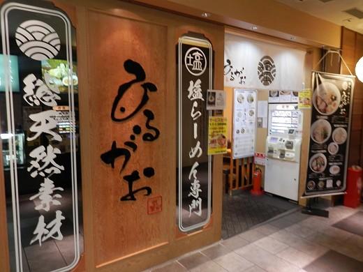 ひるがお 東京駅店