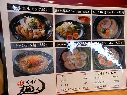 麺屋 佳位