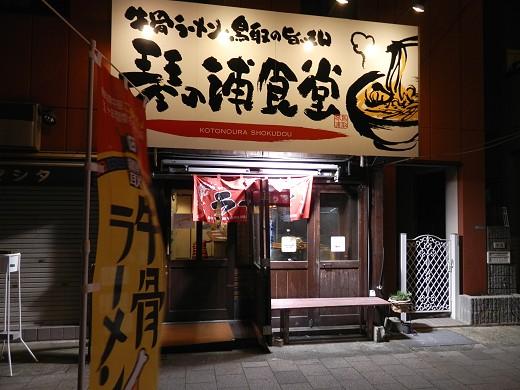 琴の浦食堂