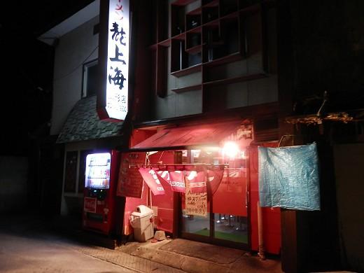 龍上海 山形店