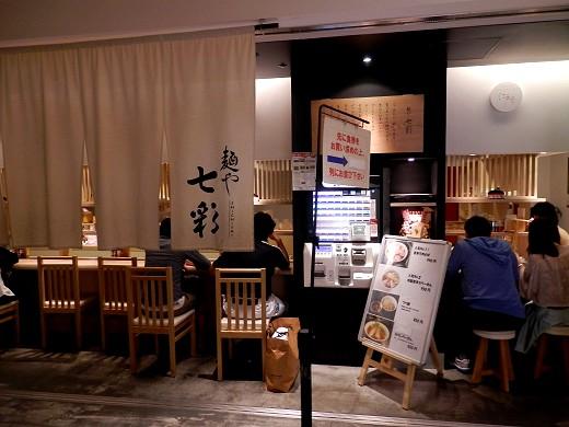 麺や七彩 東京駅