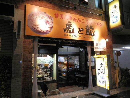 ラーメン虎と龍 伊丹店
