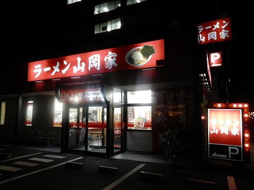 ラーメン山岡家 水戸店