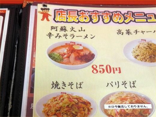 味千拉麺 天満橋OMM店