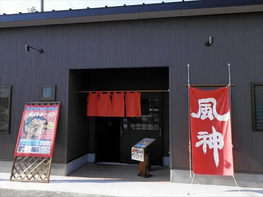 風神 滝野店