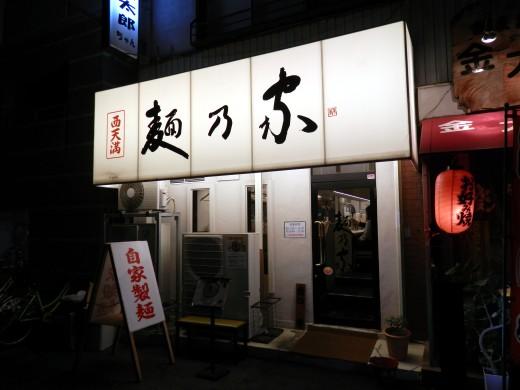 麺乃家 西天満