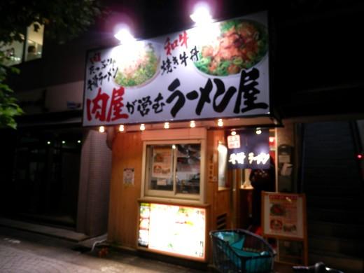 肉屋が営むラーメン屋