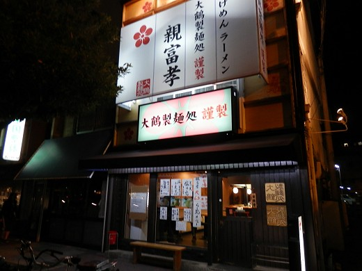 大鶴麺処謹製 親富孝
