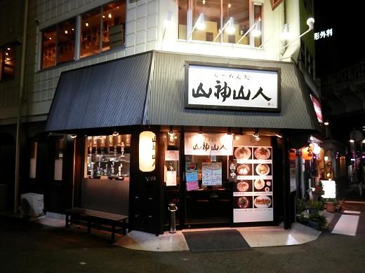 らーめん処山神山人 御影店