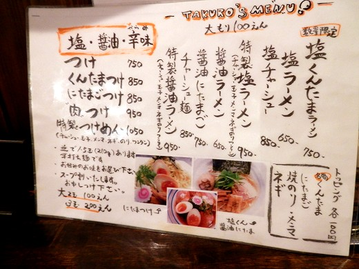麺屋卓朗商店