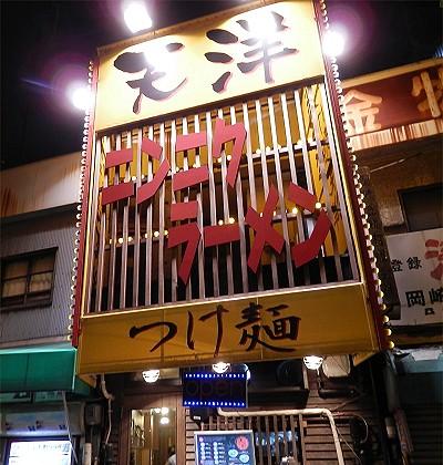 ニンニクラーメン天洋 九条本店
