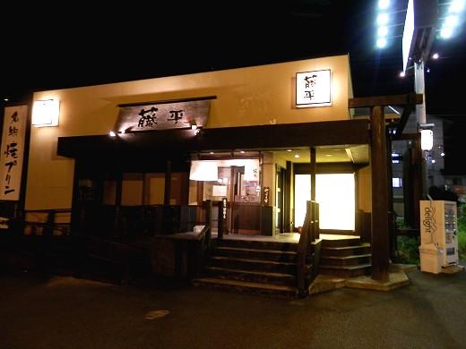 藤平 西宮山口店