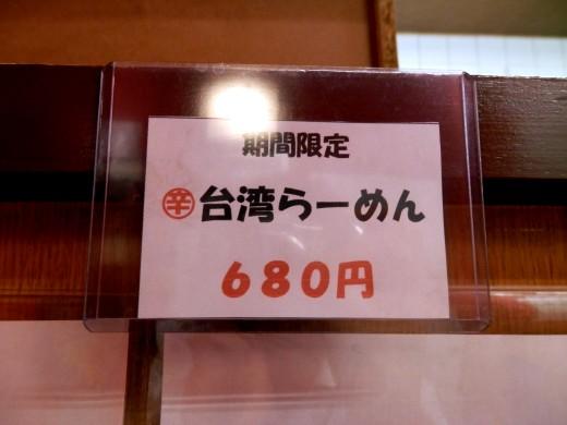 ラーメン虎と龍 京橋東野田店